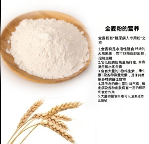 全麦面粉含麦麸农家自磨粗粮细全麦面