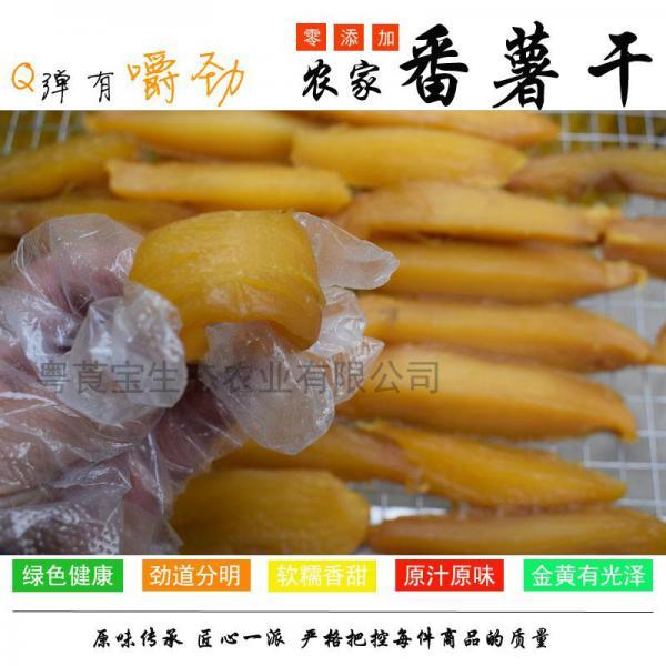 【廠家直供】粵莨寶 零添加番薯干 農家紅薯干 整箱20斤