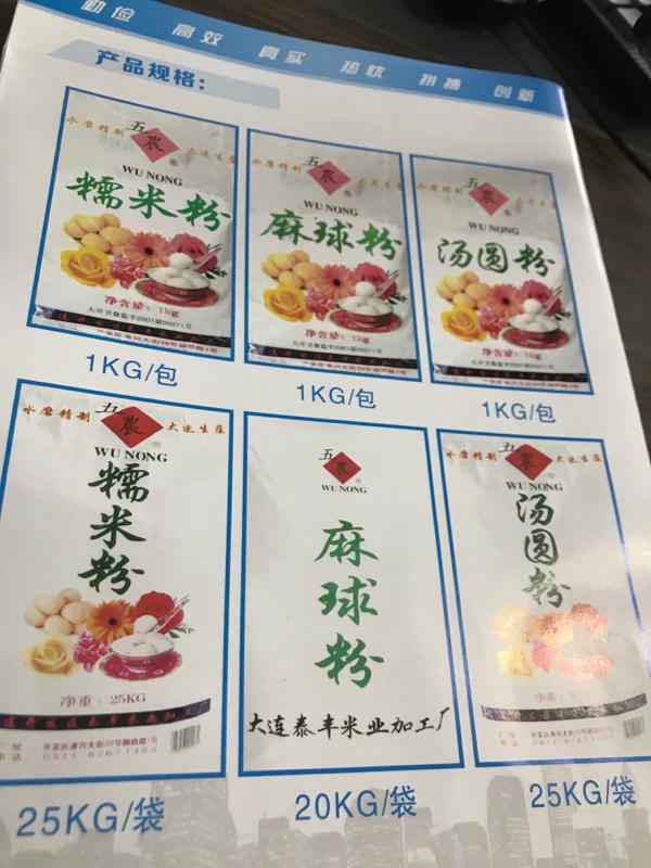 厂家直供糯米粉,诚招经销商和食品厂商
