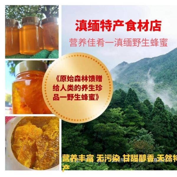 滇缅野生蜂蜜 林中珍品 健脾胃,养容养颜,无污染,